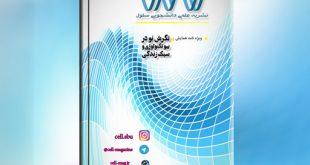 ویژه نامه همایش بیوتکنولوژی و سبک زندگی